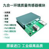 多合一环境质量传感器模组
