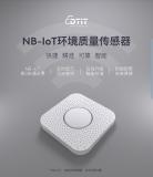 NB-IoT环境质量传感器