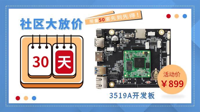 易百纳海思 Hi3519A V100-4K开发板放价优惠购