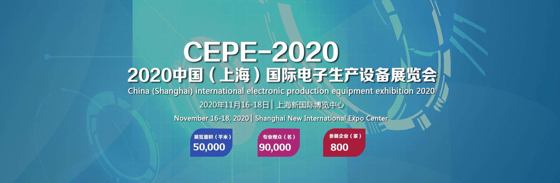 2020中国(上海)国际电子生产设备展览会