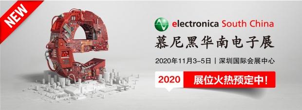 慕尼黑华南电子展览会