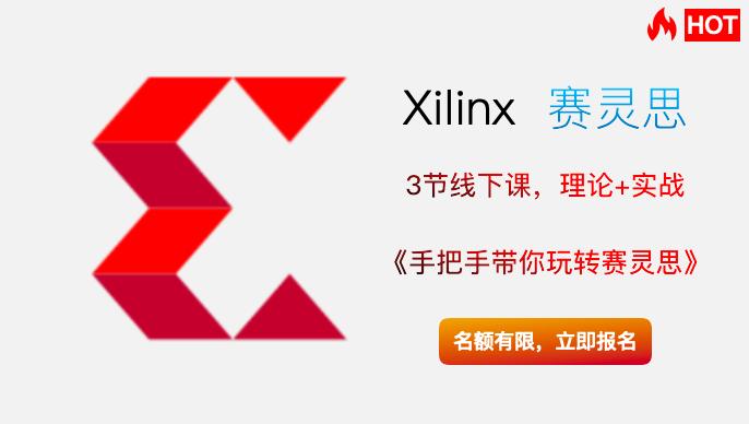 Xilinx赛灵思官方技术沙龙:3节线下课 | 理论+实践 | 《手把手带你玩转赛灵思》