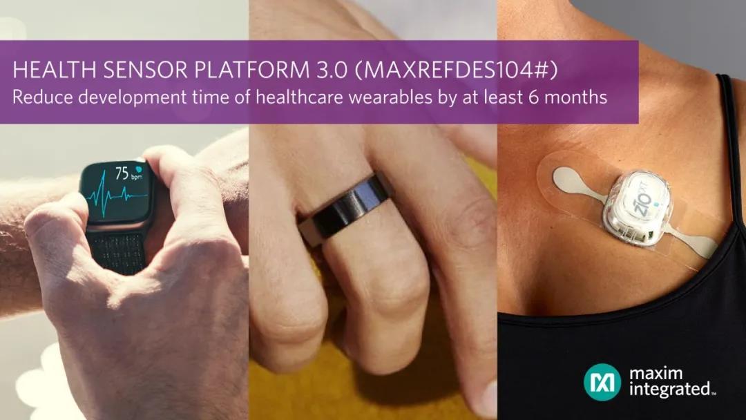 Maxim Integrated推出新版健康传感器平台,将可穿戴医疗健康设备开发时间缩短6个月