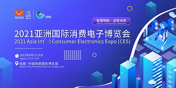 2021亚洲国际消费电子博览会(成都展)