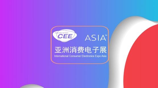 第二十届亚洲国际消费电子展