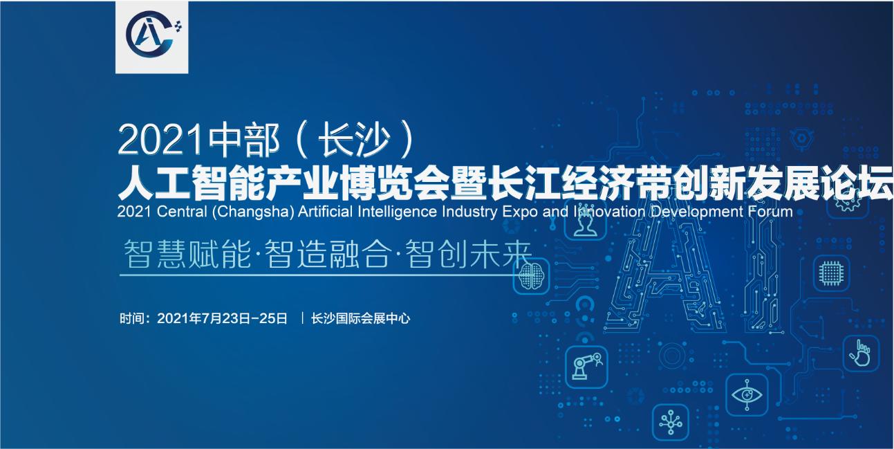 2021 中部(长沙)人工智能产业博览会 暨长江经济带创新发展论坛