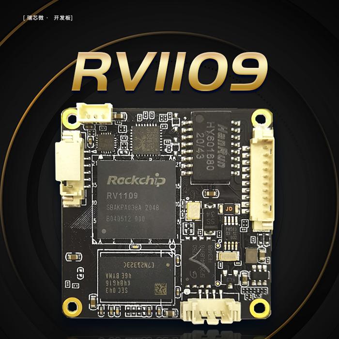 瑞芯微RV1109开发板