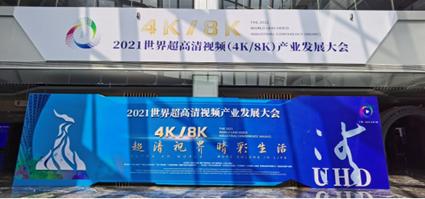 海思助力中国电信8K沉浸式体验精彩亮相2021世界超高清大会
