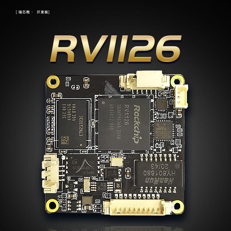 A191型号  RV1126开发板(38板)