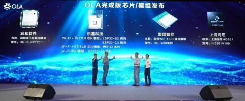万物智联 开启新征程   海思首发支持OLA标准的完成版芯片