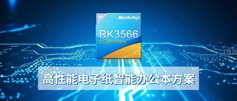 瑞芯微RK3566电子纸方案五大优势,赋能大屏智能办公本