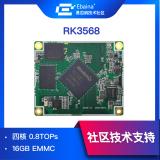 瑞芯微RK3568核心板