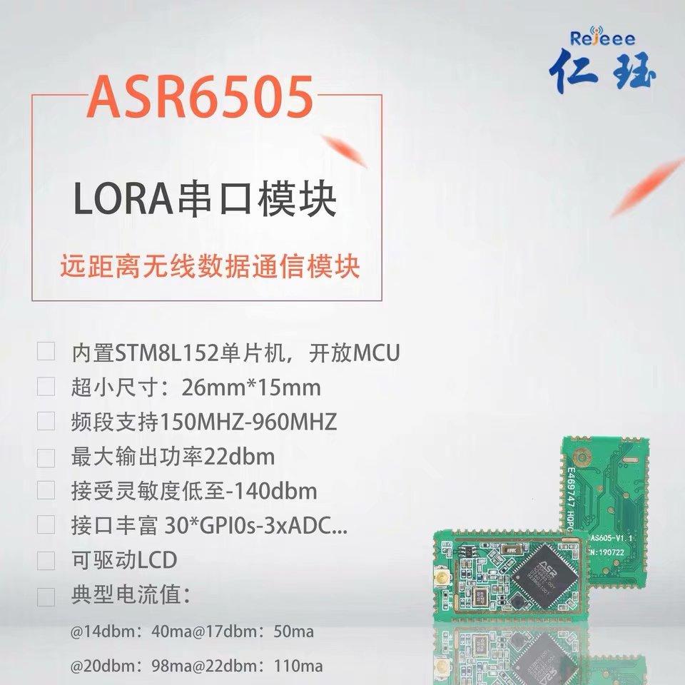 ASR6505无线透传-LoRaWan模块扩频SX1262/1268开源
