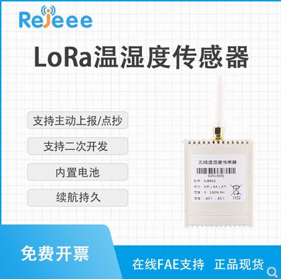 SJ8902 无线温湿度传感器