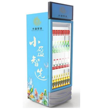 智盈智能冰柜方案