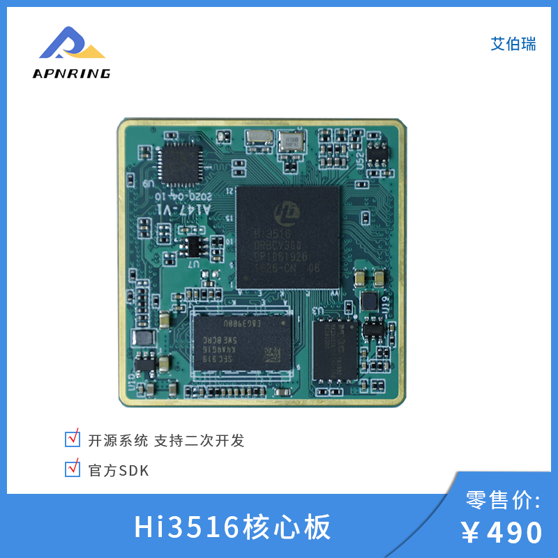 Hi3516DV300核心板