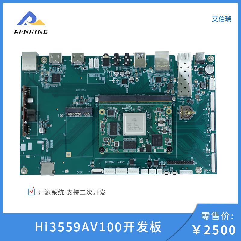 Hi3559AV100开发板