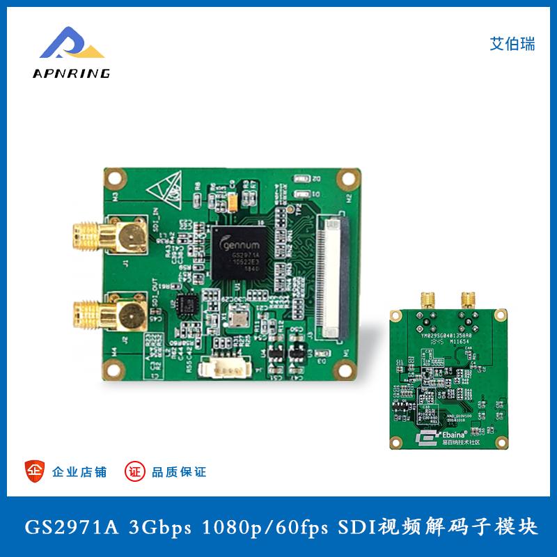 GS2971A SDI集成接收器