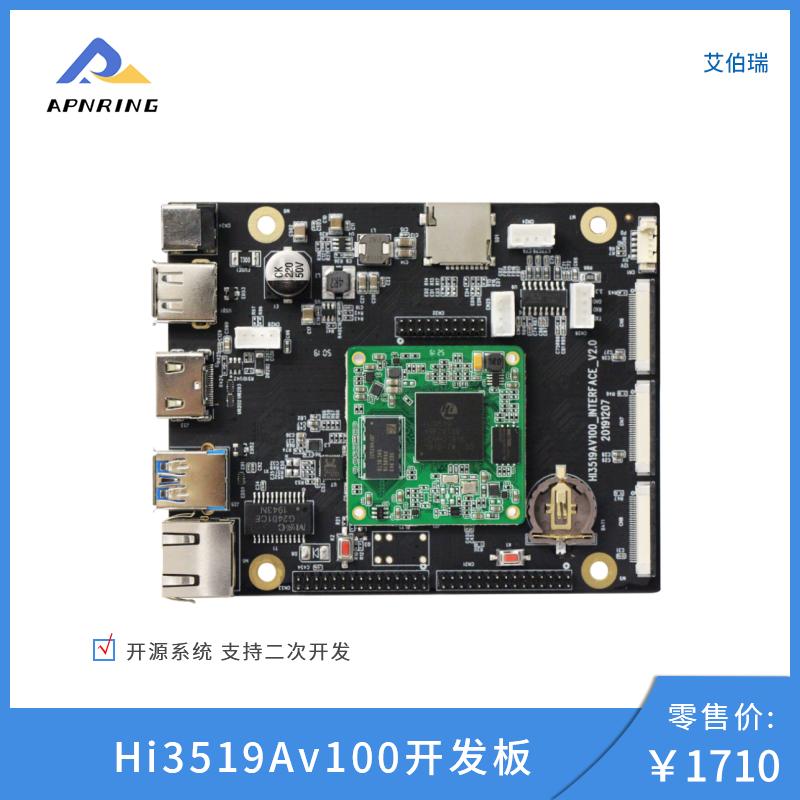 基于Hi3519AV100 的高性能、低功耗多媒体处理平台