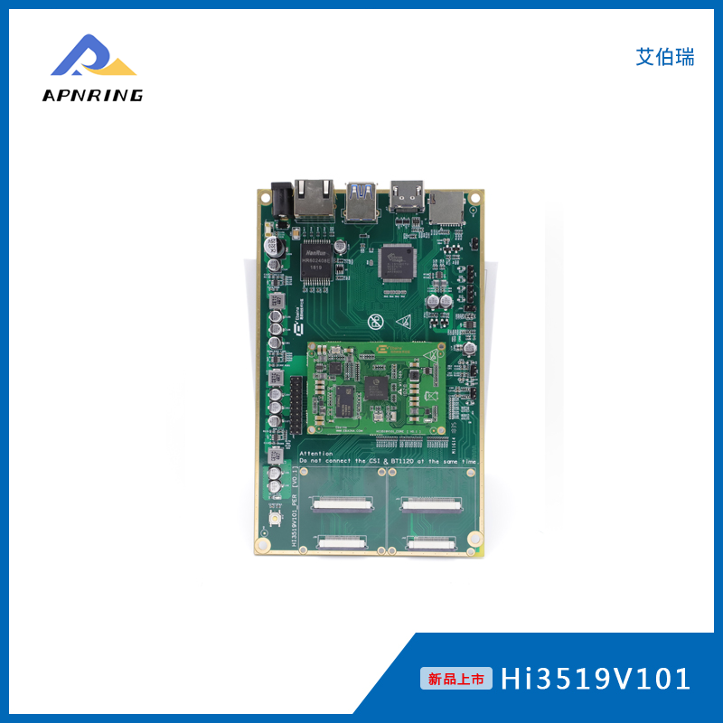 hi3519V101 MIPI/BT1120/VGA/HDMI/SDI 开发板