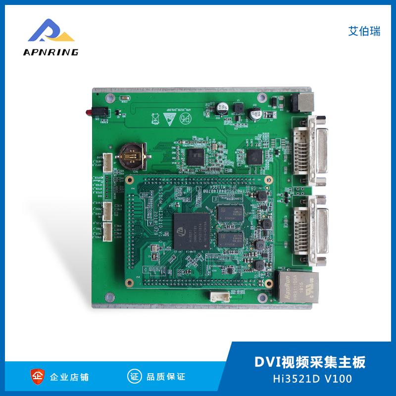 Hi3521D(海思h265)DVI视频采集主板