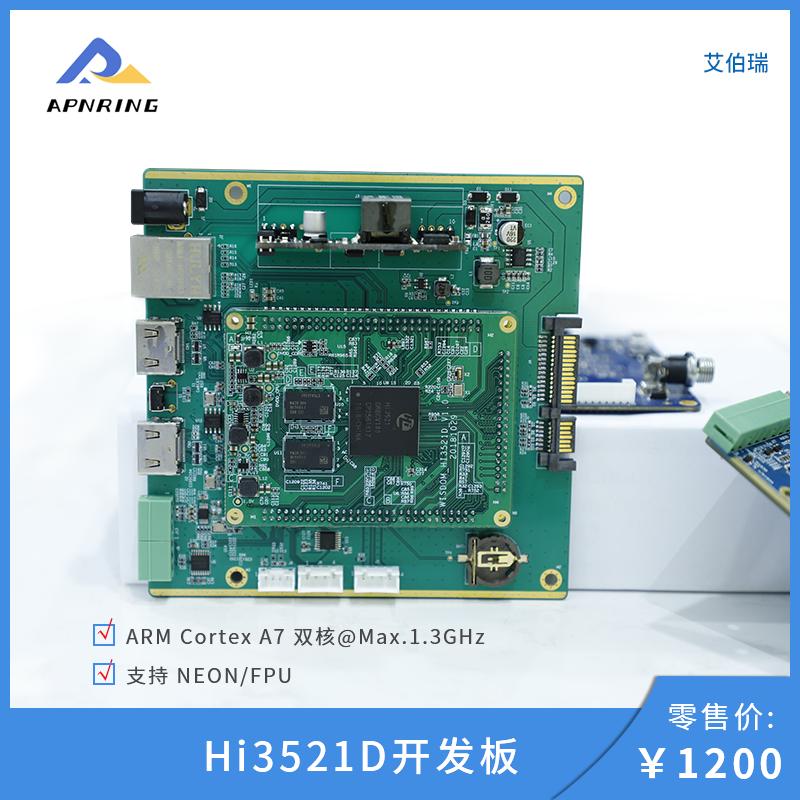 基于Hi3521DV100多媒体处理平台