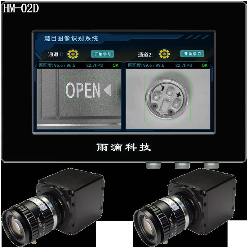 雨滴慧目图像识别软件 HM-01S