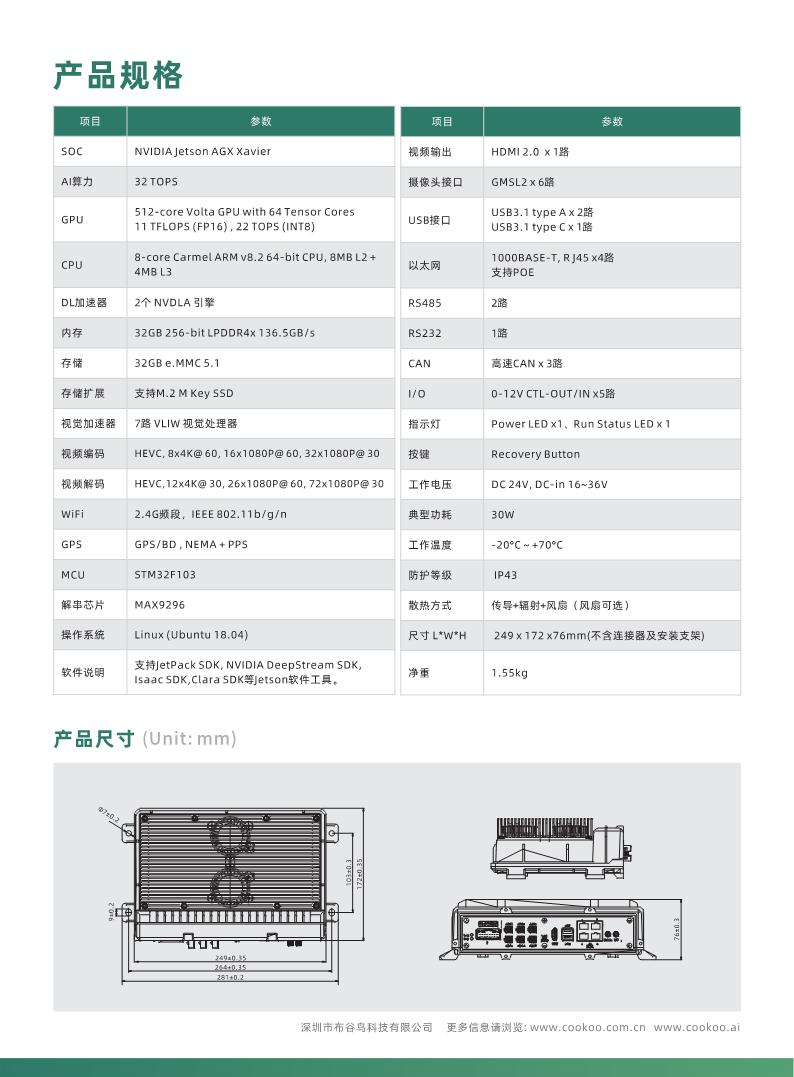 布谷鸟-ADU502 NVIDIA AGX Xavier AI边缘计算单元产品简介V1.0.00_2.png